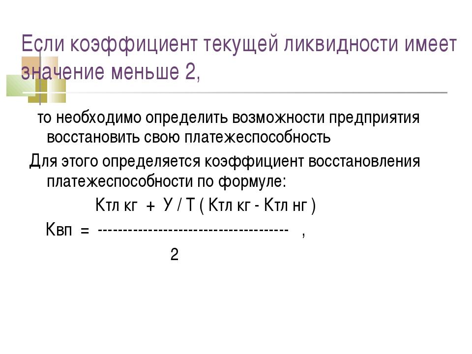 Если коэффициент текущей ликвидности имеет значение меньше 2, то необходимо о...