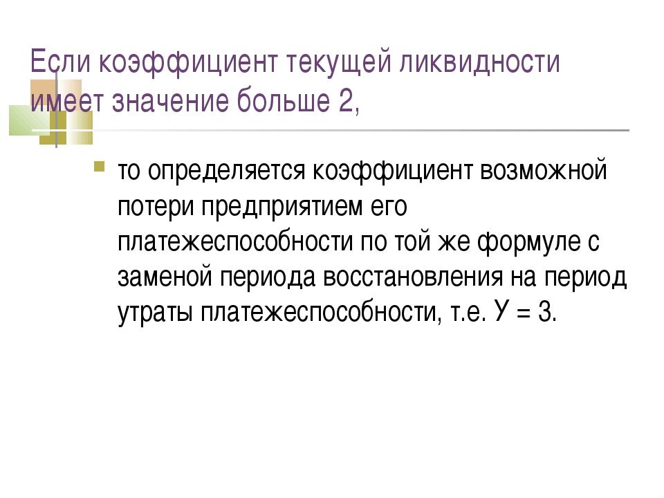 Если коэффициент текущей ликвидности имеет значение больше 2, то определяется...