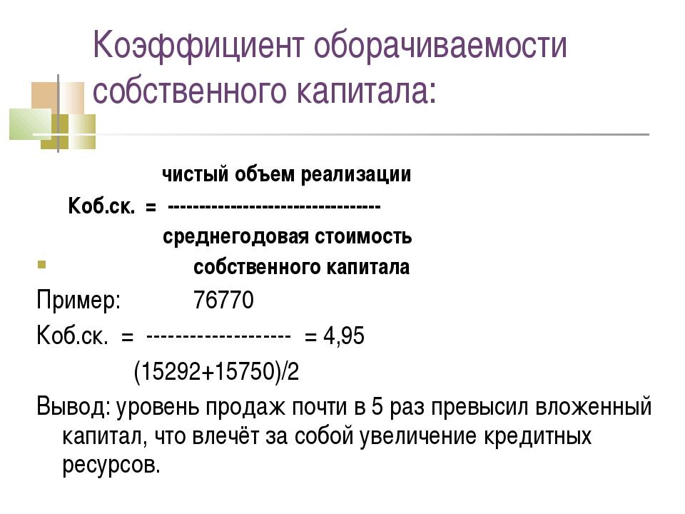 Коэффициент оборачиваемости собственного капитала: чистый объем реализации К...