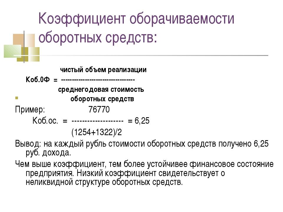 Коэффициент оборачиваемости оборотных средств: чистый объем реализации Коб.0...