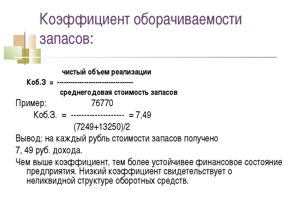 Коэффициент оборачиваемости запасов: чистый объем реализации Коб.З = -------...