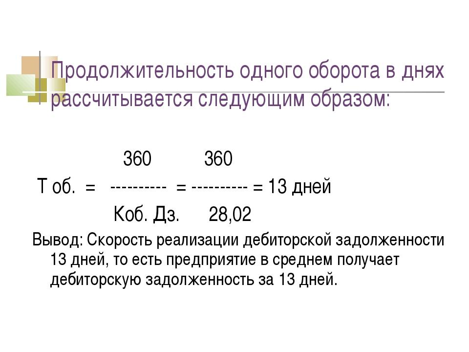 Продолжительность одного оборота в днях рассчитывается следующим образом: 360...
