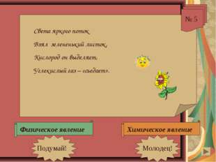 № 5 Света яркого поток Взял зелененький листок, Кислород он выделяет, Углекис