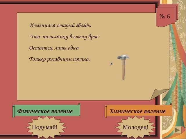 № 6 Изменился старый гвоздь, Что по шляпку в стену врос: Остается лишь одно Т...