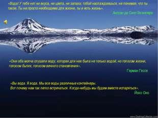 «Вода! У тебя нет ни вкуса, ни цвета, ни запаха; тобой наслаждаешься, не пони