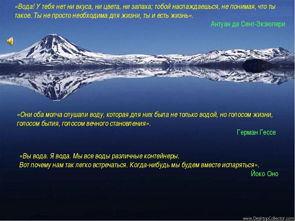 «Вода! У тебя нет ни вкуса, ни цвета, ни запаха; тобой наслаждаешься, не пони...