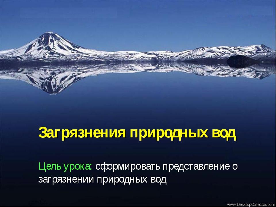 Загрязнения природных вод Цель урока: сформировать представление о загрязнени...