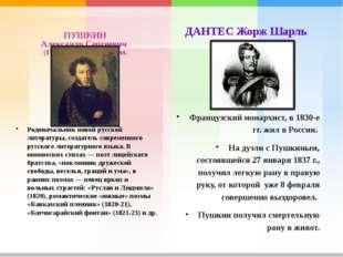 ПУШКИН Александр Сергеевич (1799-1837), русский поэт. Родоначальник новой рус