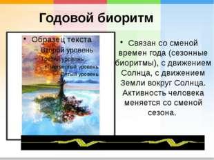 Годовой биоритм Связан сосменой времен года (сезонные биоритмы), сдвижением