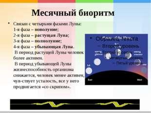 Месячный биоритм Связан счетырьмя фазами Луны: 1-я фаза – новолуние; 2-я фаз