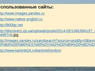 Использованные сайты: http://www.images.yandex.ru http://www.native-english.r