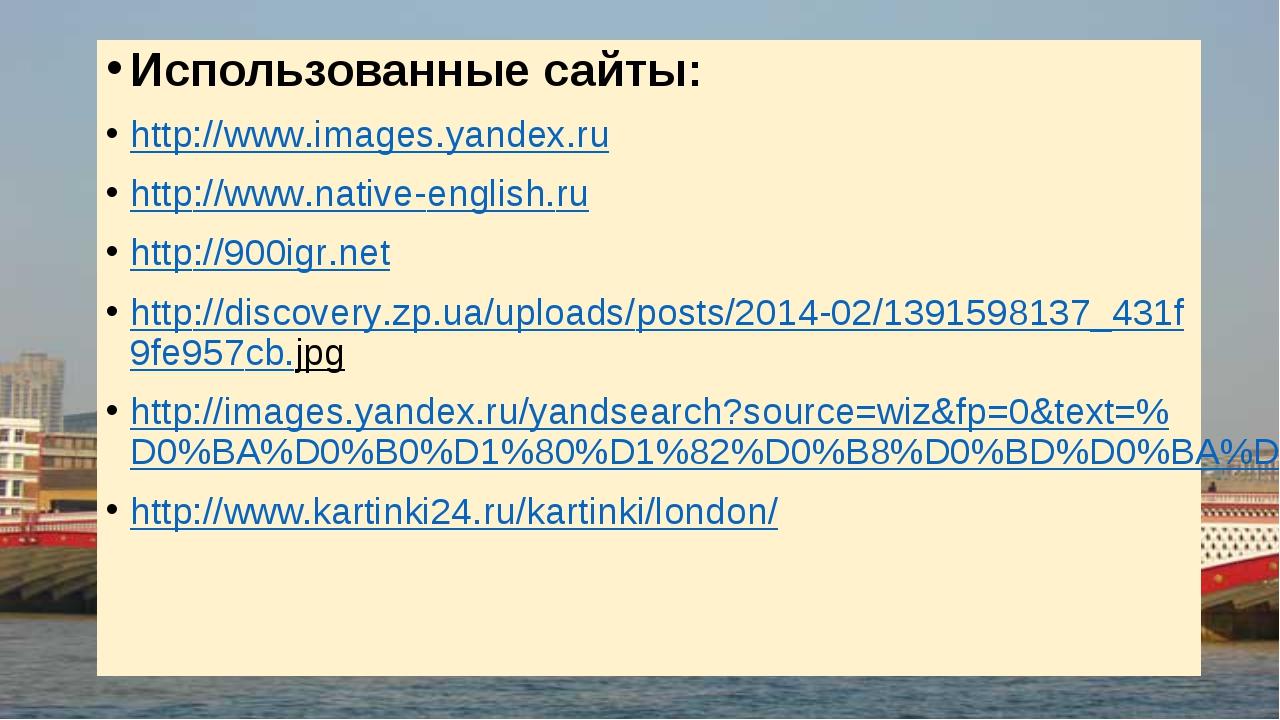 Использованные сайты: http://www.images.yandex.ru http://www.native-english.r...