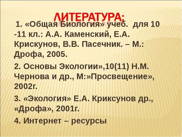 1. «Общая Биология» учеб. для 10 -11 кл.: А.А. Каменский, Е.А. Крискунов, В....
