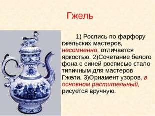 1) Роспись по фарфору гжельских мастеров, несомненно, отличается яркостью. 2