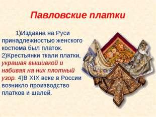 Павловские платки 1)Издавна на Руси принадлежностью женского костюма был пл