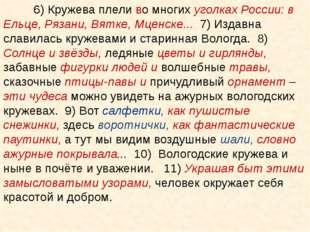 6) Кружева плели во многих уголках России: в Ельце, Рязани, Вятке, Мценске.