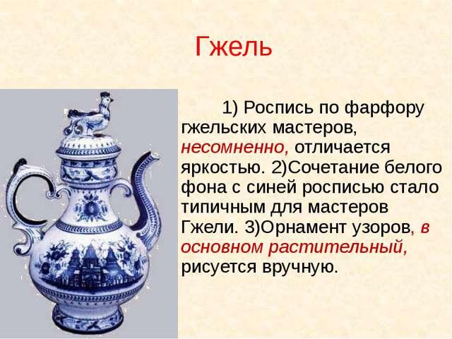 1) Роспись по фарфору гжельских мастеров, несомненно, отличается яркостью. 2...