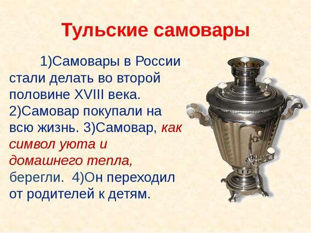 1)Самовары в России стали делать во второй половине XVIII века. 2)Самовар п...