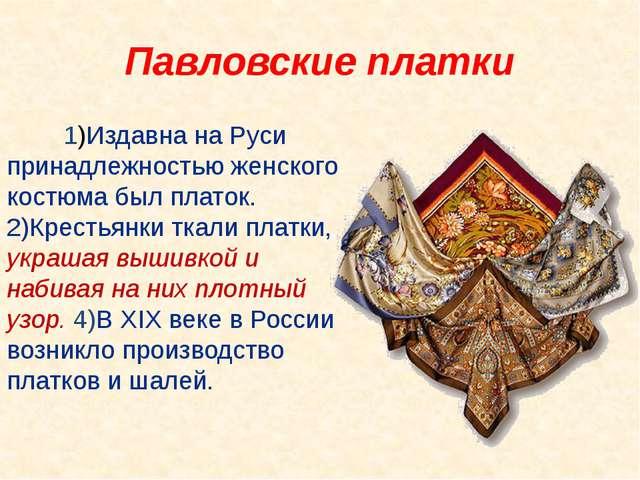Павловские платки 1)Издавна на Руси принадлежностью женского костюма был пл...