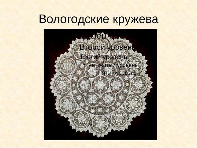 Вологодские кружева