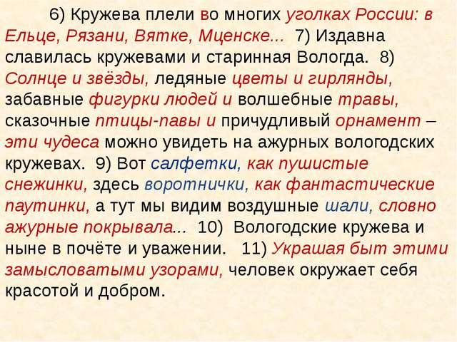 6) Кружева плели во многих уголках России: в Ельце, Рязани, Вятке, Мценске....