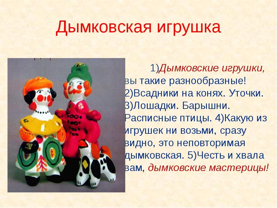 1)Дымковские игрушки, вы такие разнообразные! 2)Всадники на конях. Уточки....