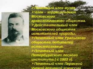 Почетный член музея. Член – корреспондент Московского археологического общест