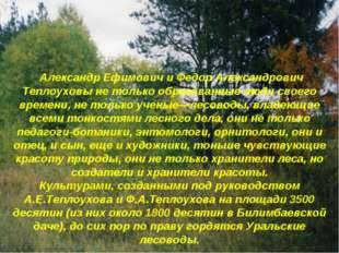 Александр Ефимович и Федор Александрович Теплоуховы не только образованные л