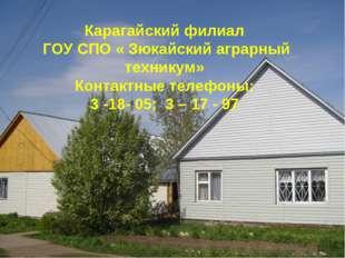 Карагайский филиал ГОУ СПО « Зюкайский аграрный техникум» Контактные телефоны