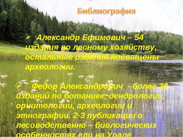 Александр Ефимович – 54 издания по лесному хозяйству, остальные издания посв...