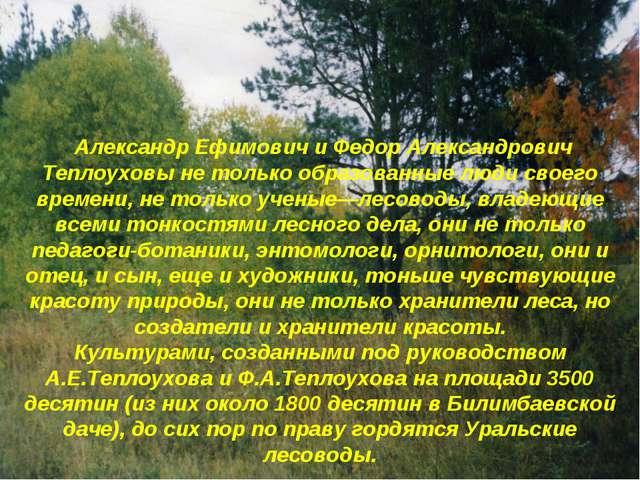 Александр Ефимович и Федор Александрович Теплоуховы не только образованные л...