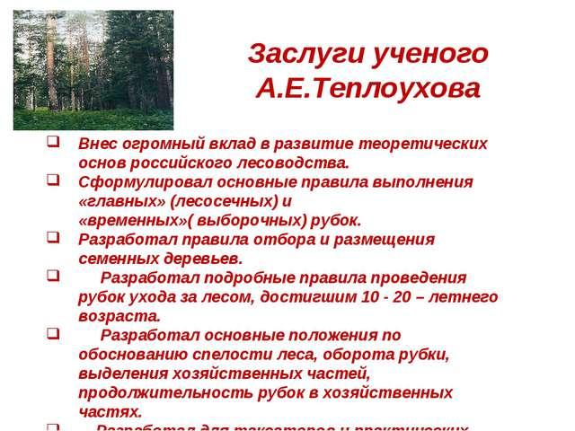 Заслуги ученого А.Е.Теплоухова Внес огромный вклад в развитие теоретических о...