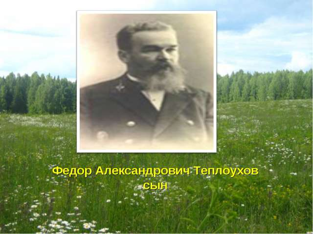 Федор Александрович Теплоухов сын