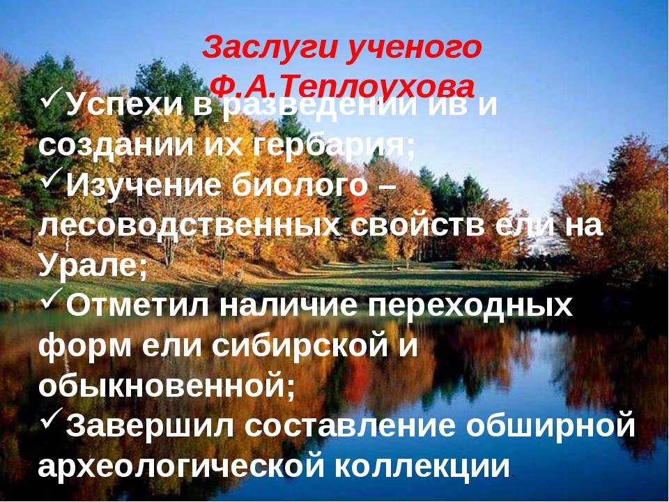Заслуги ученого Ф.А.Теплоухова Успехи в разведении ив и создании их гербария;...