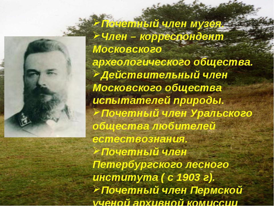 Почетный член музея. Член – корреспондент Московского археологического общест...