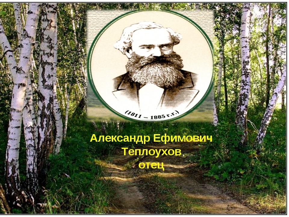Александр Ефимович Теплоухов отец