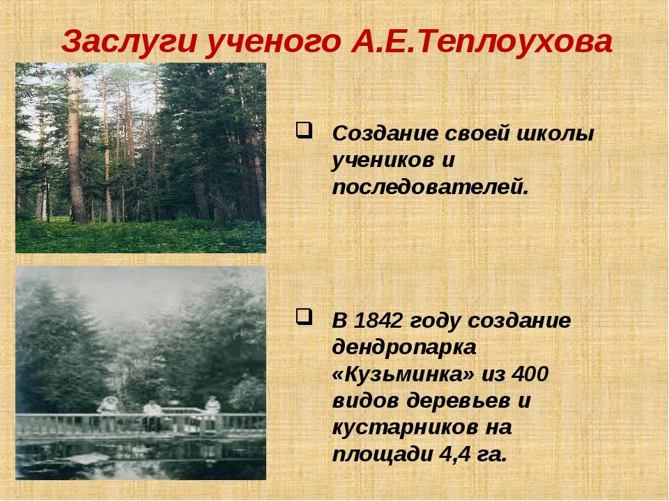 Заслуги ученого А.Е.Теплоухова Создание своей школы учеников и последователей...