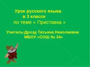 Урок русского языка в 3 классе по теме « Приставка » Учитель:Дрозд Татьяна Н