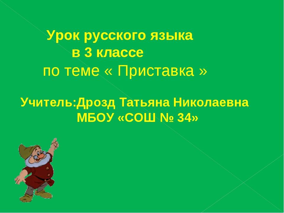 Урок русского языка в 3 классе по теме « Приставка » Учитель:Дрозд Татьяна Н...