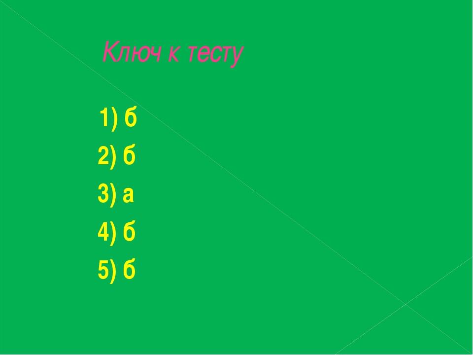 Ключ к тесту 1) б 2) б 3) а 4) б 5) б