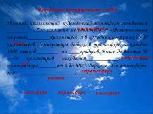 Вставьте пропущенные слова Нижний, прилегающий к Земле слой атмосферы называ