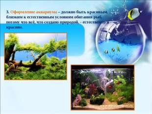 3. Оформление аквариума – должно быть красивым, близким к естественным услови