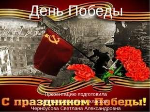 День Победы Презентацию подготовила учитель начальных классов Черноусова Свет