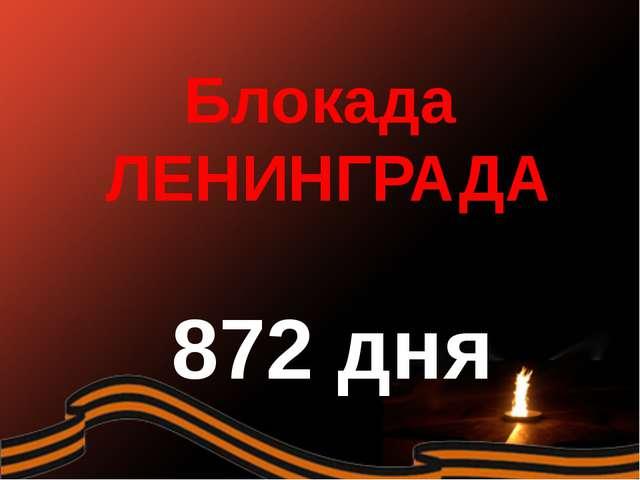 Блокада ЛЕНИНГРАДА 872 дня