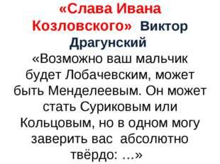 «Слава Ивана Козловского» Виктор Драгунский «Возможно ваш мальчик будет Лоба