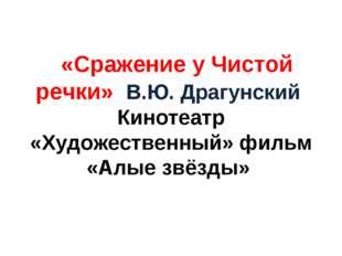 «Сражение у Чистой речки» В.Ю. Драгунский Кинотеатр «Художественный» фильм