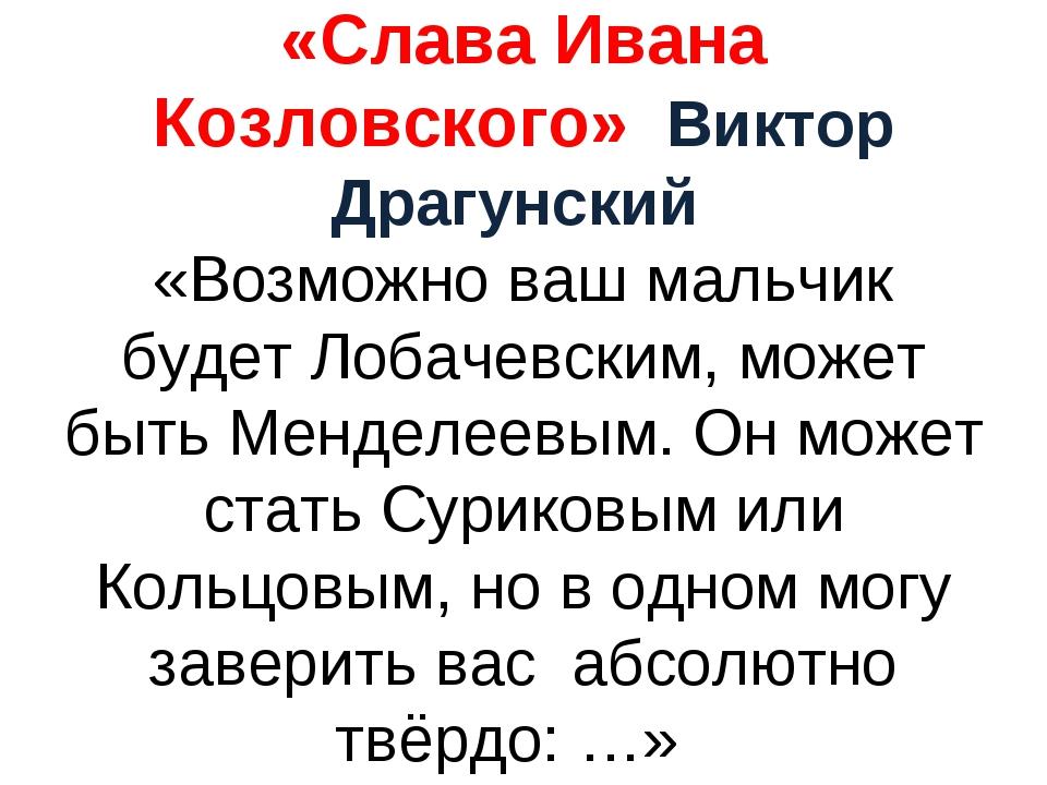 «Слава Ивана Козловского» Виктор Драгунский «Возможно ваш мальчик будет Лоба...