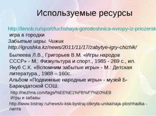 http://lenob.ru/sport/luchshaya-gorodoshnica-evropy-iz-priozerska.html- игра