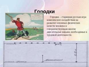 Городки Городки – старинная русская игра комплексного воздействия на развити
