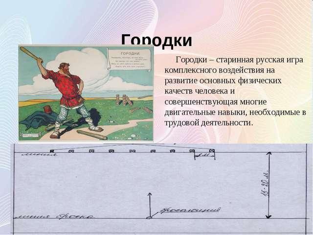 Городки Городки – старинная русская игра комплексного воздействия на развити...